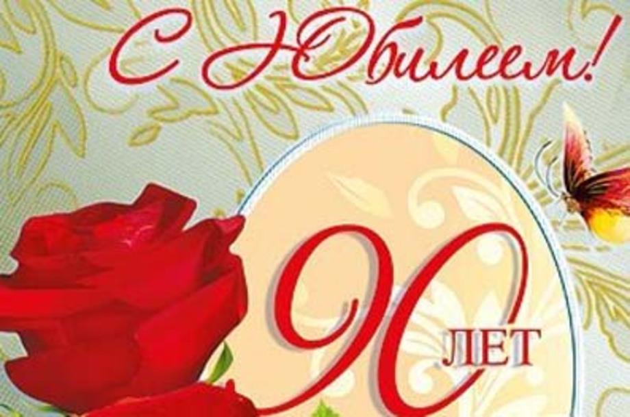 Ветерану войны 90 лет поздравление